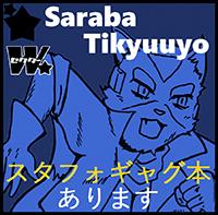 Saraba Tikyuuyo