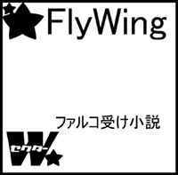 FlyWing